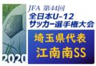 ONE SOUL.C福岡(ワンソウル)ユース クラブ説明会 11/28 開催のお知らせ!体験練習も毎週火・水・金曜日に開催中!2021年度 福岡県