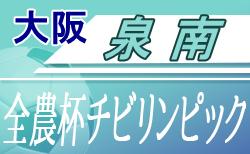 2020年度 OFA 第19回大阪府U-11チビリンピックサッカー大会・泉南地区予選 中央大会出場はゼッセル熊取!