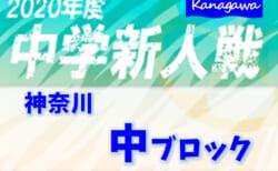 2020年度 神奈川県中学校サッカー大会 中ブロック大会 11/28 1・2回戦結果更新!情報ありがとうございます!