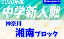 2020年度 湘南ブロック中学校サッカー大会新人戦 (神奈川県) 組合せ掲載!12/5 1回戦、12/6 2回戦開催!