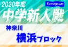 2020年度 神奈川県中学校サッカー大会 横浜ブロック予選会 11/28,29全ブロック1・2回戦結果更新、Cブロックは全結果!多くの情報ありがとうございます!これまでの分とあわせて情報をお待ちしています!