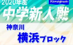 2020年度 神奈川県中学校サッカー大会 横浜ブロック予選会 11/28,29全ブロック1・2回戦結果更新、A・Cブロックは全結果!3回戦は12/6開催!多くの情報ありがとうございます!これまでの分とあわせて情報をお待ちしています!