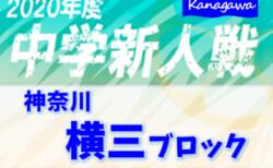 2020年度 神奈川県中学校サッカー大会 横須賀・三浦ブロック大会 12/19予選リーグ、12/20決勝開催!日程情報ありがとうございます!組合せ情報をお待ちしています!