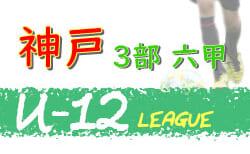 2020年度 神戸市サッカー協会U-12少年サッカーリーグ 後期3部六甲リーグ (兵庫県)  1/17結果! 5-12位決定!次回1/30