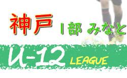 2020年度 神戸市サッカー協会U-12少年サッカーリーグ 後期1部みなとリーグ (兵庫県)  1/24結果! 次戦1/31