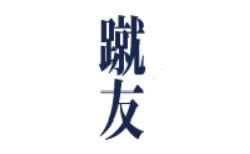 蹴友FC ジュニアユース 体験練習会 11/4~随時 火水金 開催中! 2021年度 鳥取県