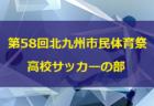 2020年度 U10フェスティバル 広島支部予選 広島県 優勝はシーガル!