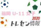 2020年度 筑後地区中学校新人サッカー大会(福岡)結果の情報提供お待ちしています!