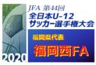 がんばれ福岡西フットボールアカデミー!第44回全日本U-12サッカー選手権大会 福岡県代表・福岡西フットボールアカデミー紹介