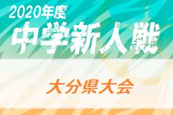 2020年度 第34回大分県中学校(U-14)サッカー選手権大会 優勝は大分!