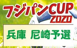 2020年度 第27回 関西小学生サッカー大会 尼崎予選(令和2年度第42回尼崎市秋季サッカー大会5年生の部)1/16は延期になりました。