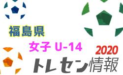 【メンバー】福島県トレセン女子U-14 メンバー掲載!