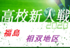 2020年度 U-12リーグ第44回全日本少年サッカー大会 北河内地区予選 (大阪) 11/8結果掲載!中央大会出場5チーム決定!
