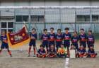 2020年度 第42回熊本県少年サッカー新人大会(田嶋杯)U-11 菊阿予選 県大会出場チーム掲載!結果情報ありがとうございました