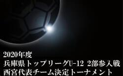 2020年度 2021兵庫県トップリーグU-12 2部参入戦 西宮代表チーム決定トーナメント 準決勝・決勝11/29結果速報