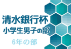 2020年度 4種リーグU-10・ 大阪市地区(大阪)2/23までの結果更新!