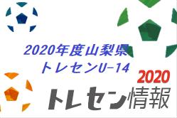 【メンバー掲載】2020年度山梨県トレセンU-14(第2回) 11/17開催