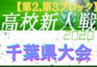 CGFA2020フジパンカップ第44回中国U-12サッカー大会 優勝はFCバイエルンツネイシU‐12!(山口開催)