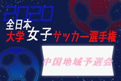 2020年度 第29回全日本大学女子サッカー選手権大会中国地域予選会 優勝は徳山大学!