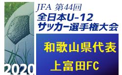 がんばれ上富田FC!第44回全日本U-12サッカー選手権大会 和歌山県代表・上富田FC紹介