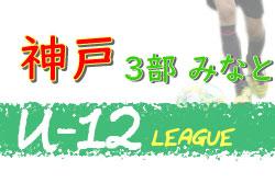 2020年度 神戸市サッカー協会U-12少年サッカーリーグ 後期3部みなとリーグ (兵庫県) 1/11結果 優勝は東舞子C 1-6位まで決定 次回1/30