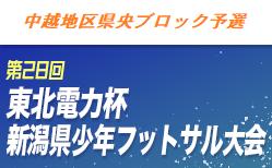 2020年度第28回東北電力杯新潟県少年フットサル大会【中越地区県央ブロック予選】 12/5結果速報