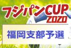 2020年度フジパンカップ 第52回九州ジュニア(U-12)サッカー福岡県大会 福岡支部予選 R32・16 結果掲載!次回1/24