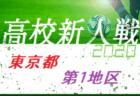 【一次中断】2020年度 東京 第6地区高校サッカー新人大会  3回戦全試合結果掲載 準々決勝対戦カード掲載
