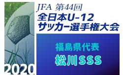 がんばれ松川SSS!第44回全日本U-12サッカー選手権大会 福島県代表・松川SSS紹介