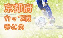 2020年度 京都府カップ戦まとめ(10〜1月)【随時更新】長岡京SSカップ、本能寺杯U-14他、試合結果掲載!情報ありがとうございます!