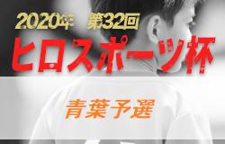 2020年度 青葉カップ 兼 第32回ヒロスポーツ杯U-12 青葉予選(宮城) 青葉カップ・ドリームカップ  優勝は中山(ドリームカップ)!