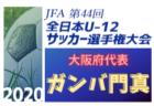 がんばれガンバ門真Jr!第44回全日本U-12サッカー選手権大会 大阪府代表・ガンバ門真Jr紹介