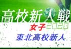 2020年度 第20回東北高校新人女子サッカー選手権大会  準決勝・決勝1/17結果速報!