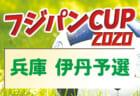 2020年度 西部支部秋季サッカー大会(埼玉県)  最終結果掲載!