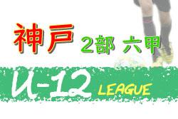2020年度 神戸市サッカー協会U-12少年サッカーリーグ 後期2部六甲リーグ (兵庫県)  1/11結果! 5-12位まで決定! 次回1/30