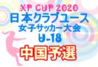 2020年度 サッカーカレンダー【宮城】年間スケジュール一覧