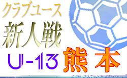 2020年度KFA第15回熊本県クラブユースU-13サッカー大会 決勝トーナメント1回戦、2回戦結果速報!12/5、6!