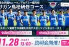 2020とうりんぼカップ中越サッカー選手権(U-14)優勝はFC.Artista!