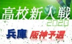 2020年度 兵庫県高校サッカー新人大会・阪神支部予選 11/28判明分結果 次戦11/29