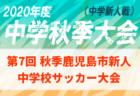2020年度 遠州トラックカップ 第41回 静岡県中学1年生サッカー大会 中体連予選 中東部支部予選 優勝は清水四中!