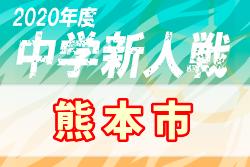 2020年度 第49回熊本市中学校サッカー新人戦大会 優勝はルーテル中!