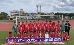 2020OFA第16回沖縄県クラブユース(U-14)サッカー大会 優勝はヴィクサーレ!結果表掲載