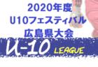 青崎FCジュニアユース 体験練習会 2/23開催! 2021年度 広島県