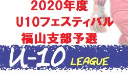 2020年度U10フェスティバル福山支部予選 広島県 情報お待ちしております!