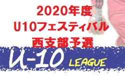 2020年度U10フェスティバル西支部予選 広島県 情報お待ちしております!