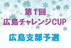 第1回 U11広島チャレンジカップサッカー大会 広島支部予選 12/12.13開催 組合せ掲載!