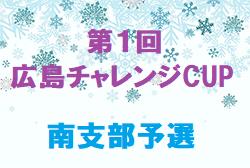 第1回 U-11広島チャレンジカップサッカー大会 南支部予選 次回11/28開催!