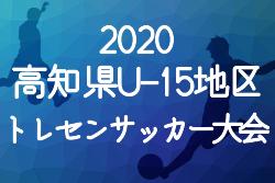2020年度高知県U-15地区トレセンサッカー大会 優勝は高知市トレセン