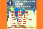 2020年度 サーラカップ 西三河代表決定戦(愛知)刈谷南、グランパス、アロンザが決勝大会出場決定!