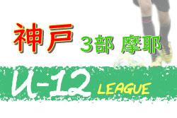 2020年度 神戸市サッカー協会U-12少年サッカーリーグ 後期3部摩耶リーグ (兵庫県)  1/10結果! 次回1/30